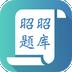 昭昭题库安卓版 V2.6.0