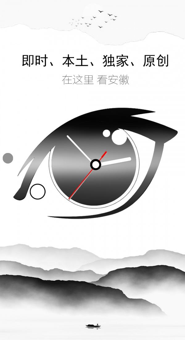 大皖新闻安卓版 V2.0.0