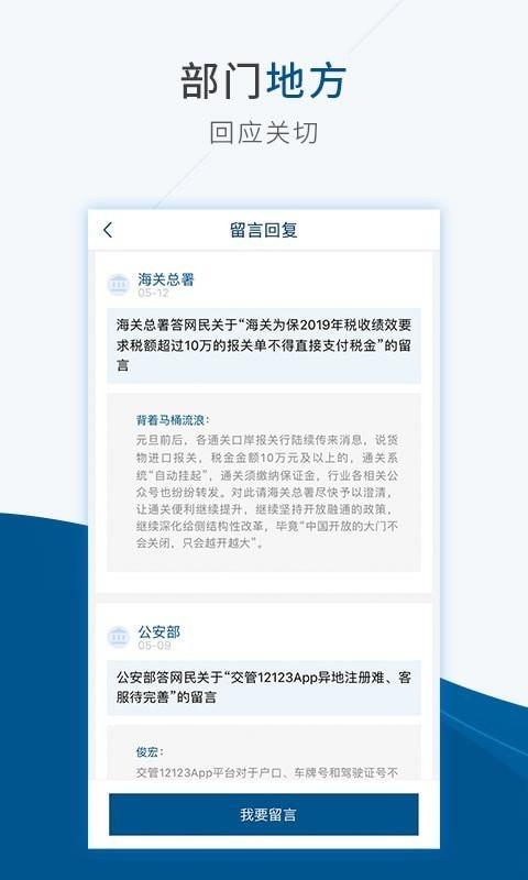 国务院安卓版 V4.2.1