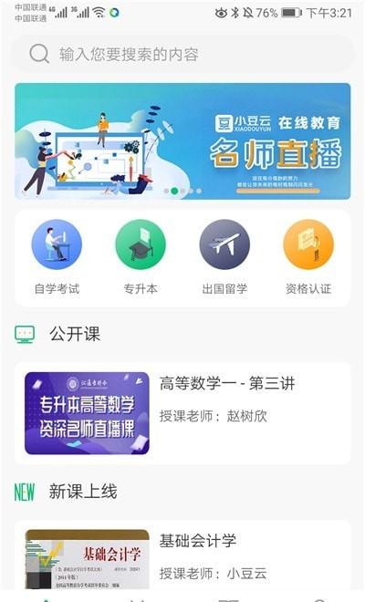 小豆云课堂安卓版 V2.3