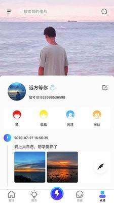 塔兮短视频安卓版 V4.1