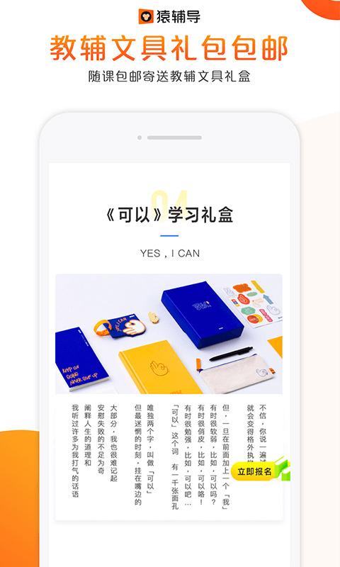 猿辅导安卓版 V7.16.3