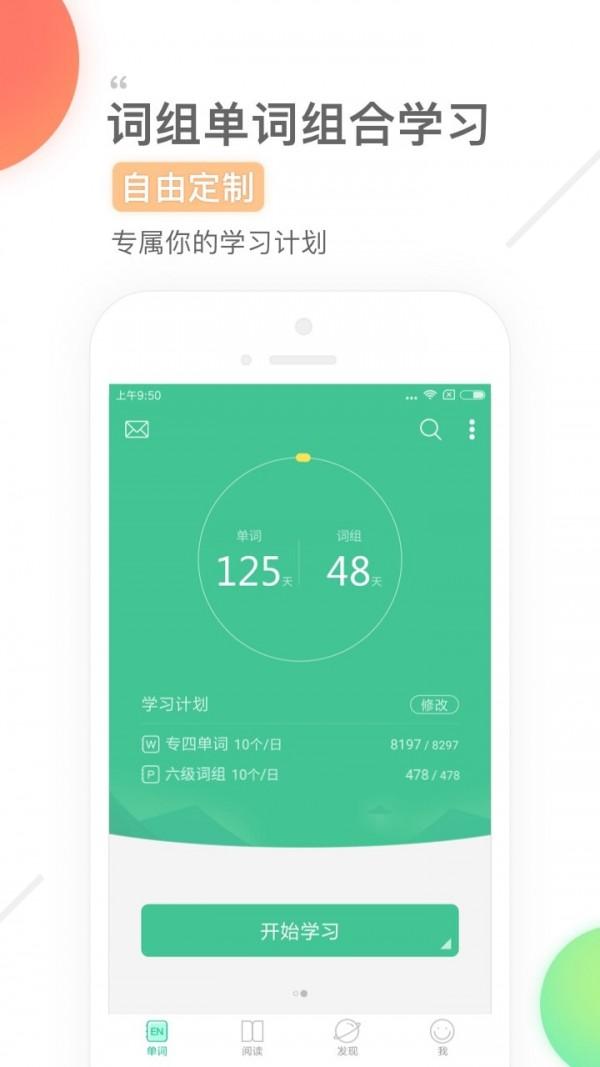 知米背单词ios版 V5.0.3