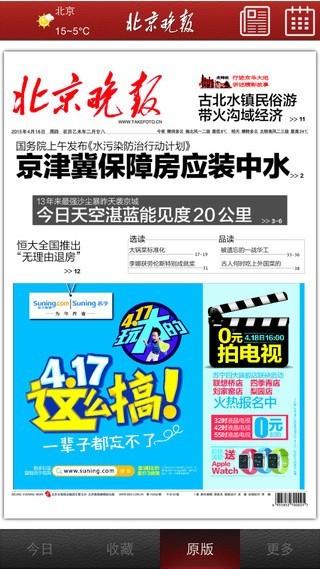 北京晚报ios版 V1.4