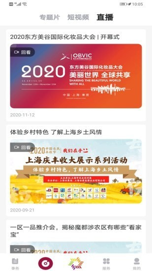 美谷奉贤安卓版 V2.0.0