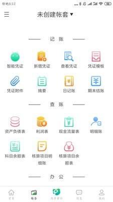 元猫共享会计安卓版 V1.3.4