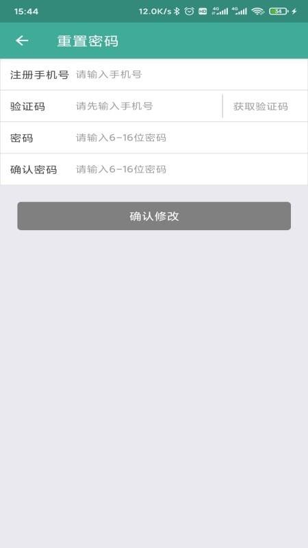 惠用电安卓版 V3.10.1