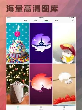 爱壁纸iPhone版 V5.1