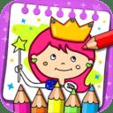 公主涂色填色安卓版 V2.1.1
