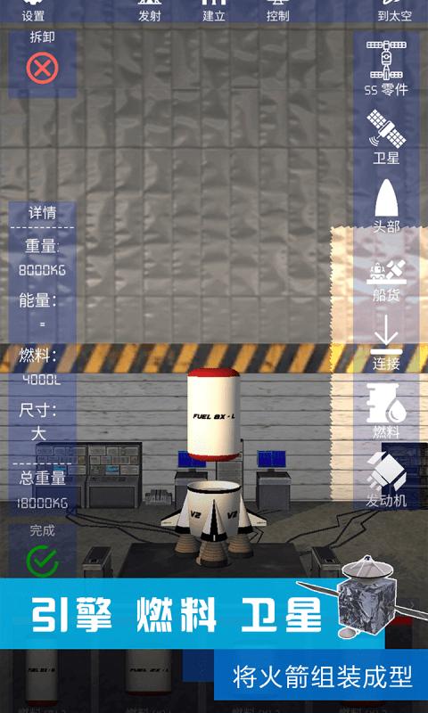 我造火箭贼溜安卓版 V1.0.0
