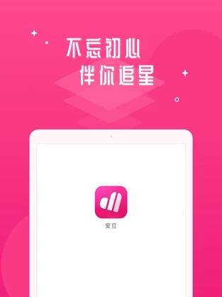 爱豆app