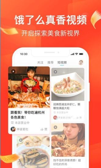 饿了么ios版 V9.7.5