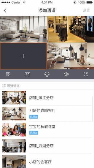 乐橙安卓版 V20.9.5
