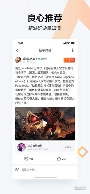 九游ios版 V2.8.10