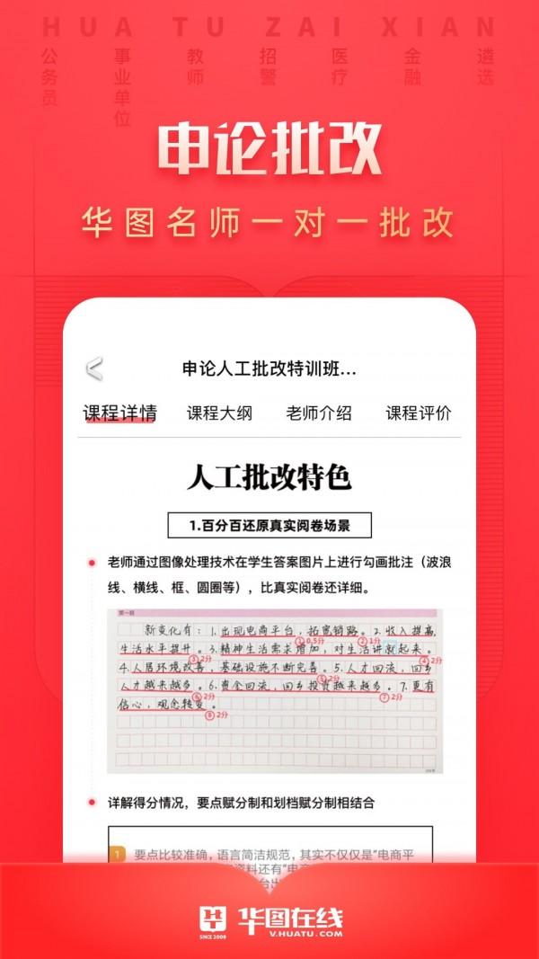 华图在线ios版 V7.2.312