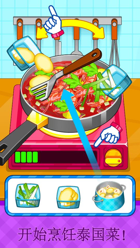 制作泰国料理厨房做饭安卓版 V8.0.6