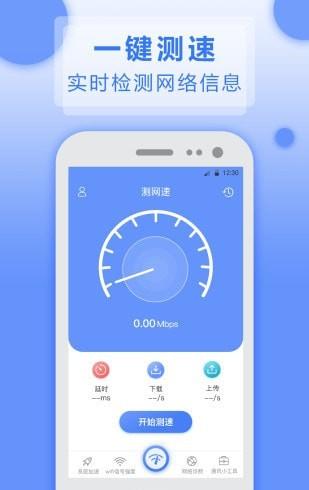 测网速实用工具安卓版 V3.21.0119