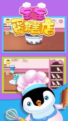 宝宝蛋糕店安卓破解版 V1.9.8