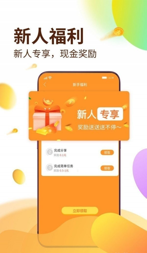 lucky幸运龙安卓版 V1.6