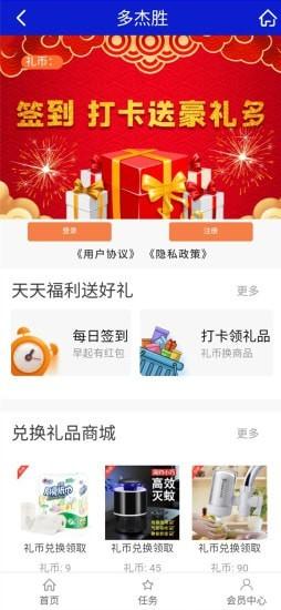 多杰胜安卓版 V1.0.5