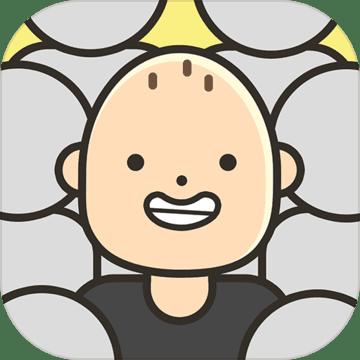 人生模拟器安卓版 V1.8.3