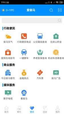 爱侯马安卓版 V1.0.6