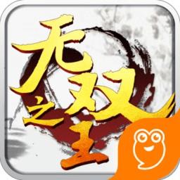 无双之王传奇安卓版 V1.1