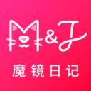 魔镜日记安卓版 V1.1