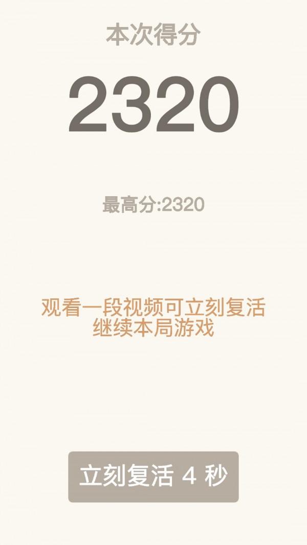 2048经典安卓版 V1.0.1