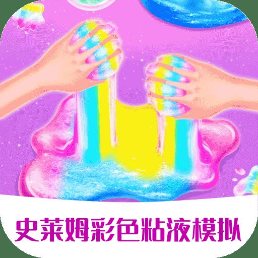 史莱姆彩虹粘液模拟安卓版 V1.8.6