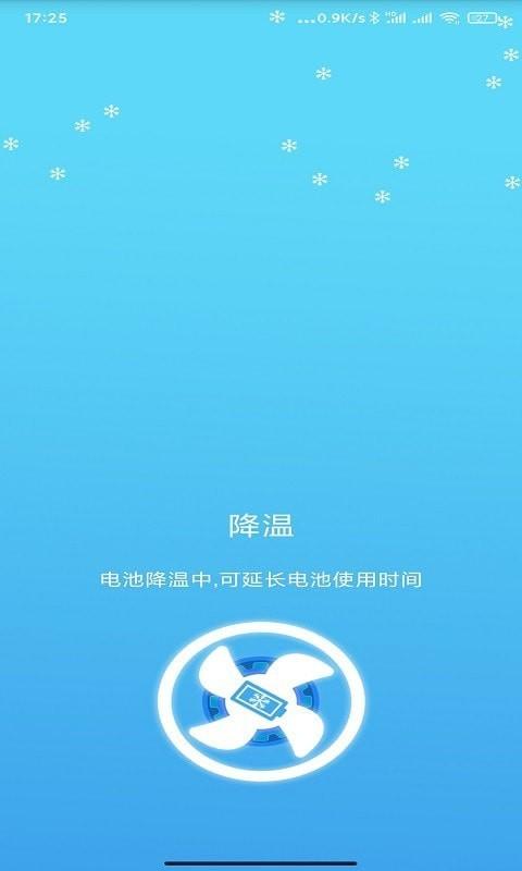 一键极速清理管家安卓版 V1.0.2
