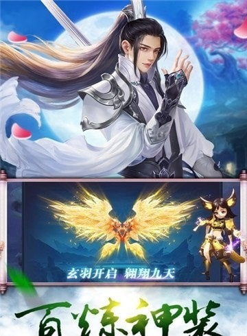 大主宰之剑侠情安卓版 V6.0.0