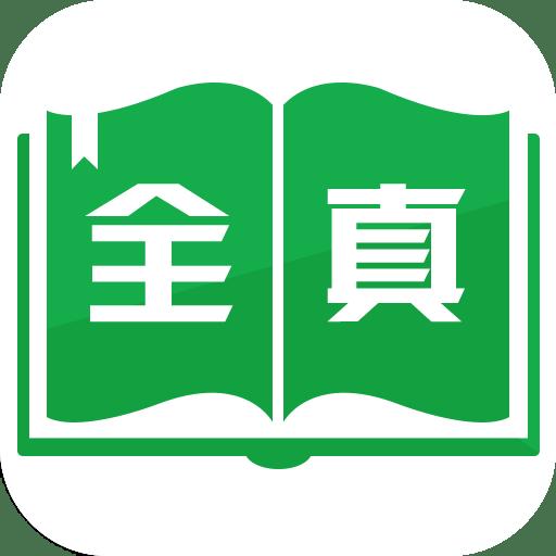 全真小说安卓版 V1.0.6
