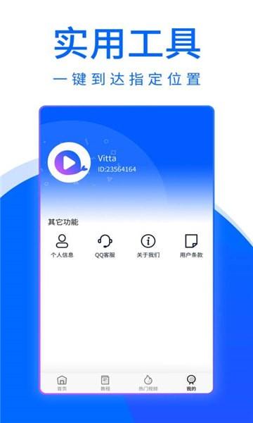 大鱼视频助手安卓版 V1.0.0