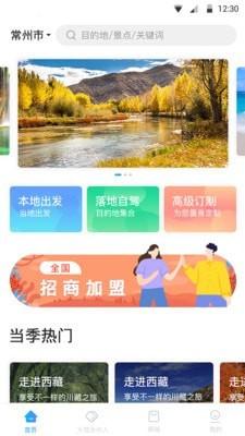 小朱自驾app安卓版 V1.1