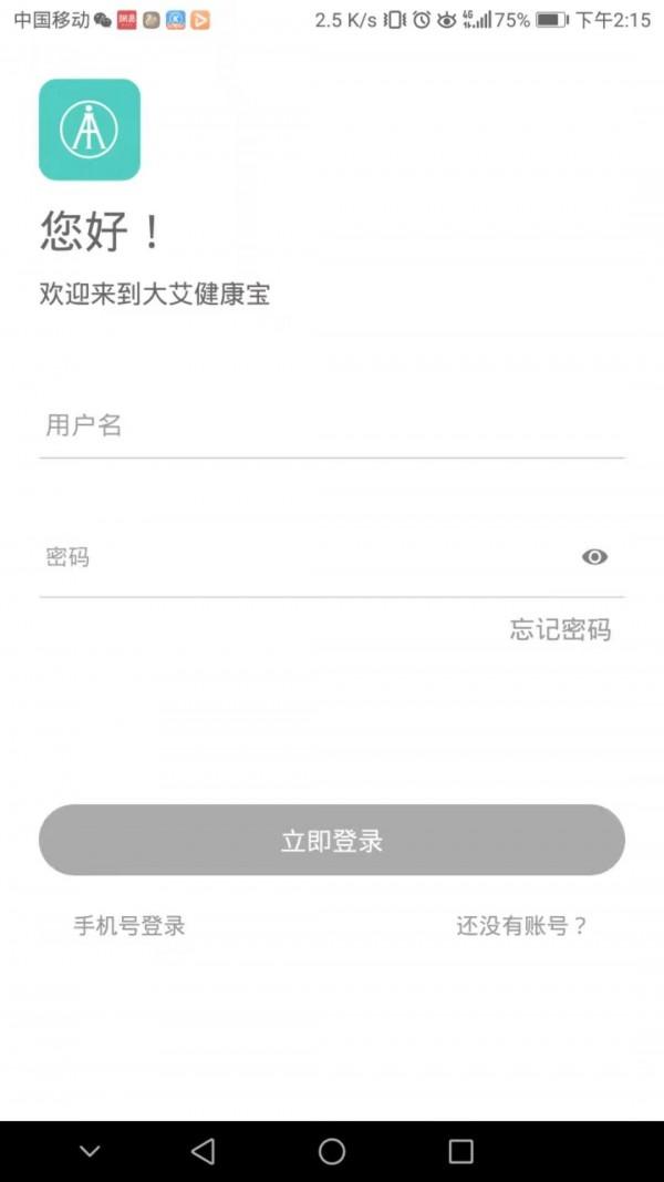 大艾健康宝app安卓版 V1.8.7