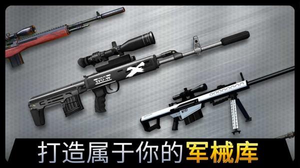 千纹时空狙击手安卓版 V1.9