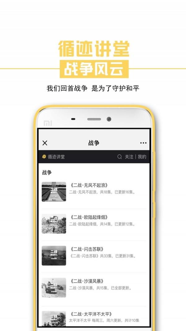 循迹讲堂app安卓版 V3.5.1