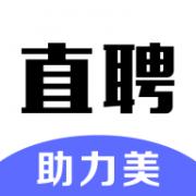 助力美直聘安卓版 V1.0.12