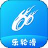 乐轮滑安卓版 V0.9.8