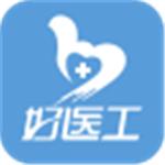 好医工安卓版 V4.9.0