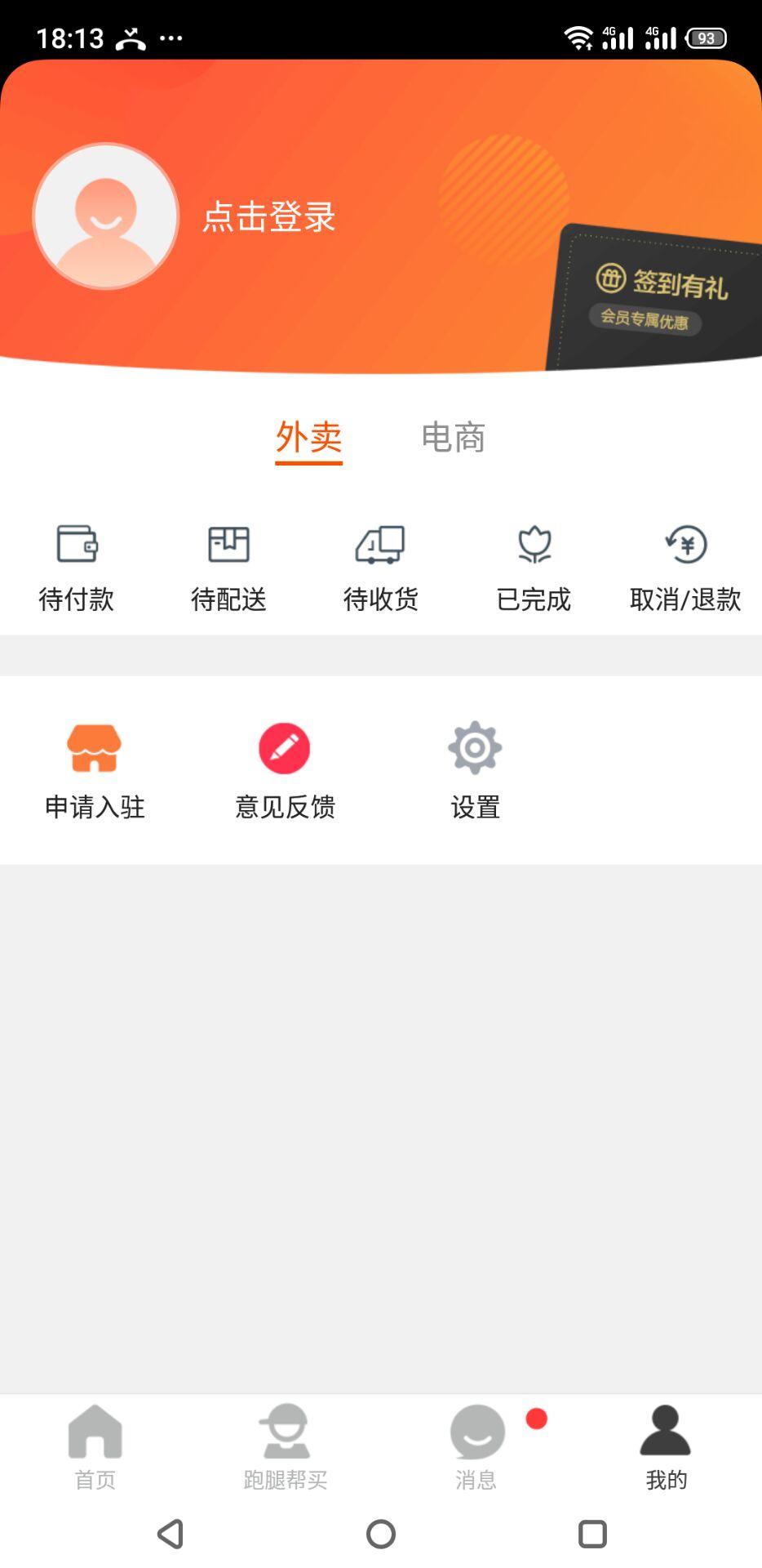 掌上渤海湾安卓版 V7.5.2