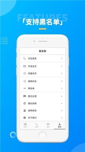 联系我安卓版 V1.0.0