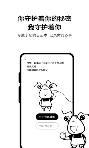 皮皮日记安卓版 V1.1.0