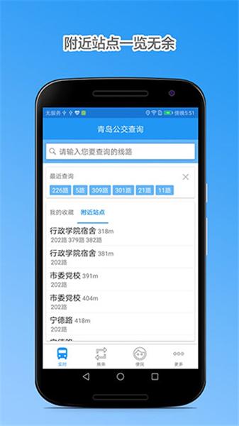 青岛公交查询安卓版 V4.5