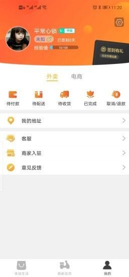 大鹏同城安卓版 V7.5.2