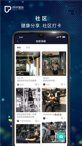 怦怦健身教练安卓版 V4.8.8
