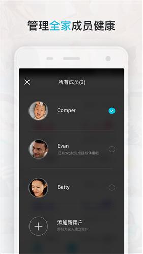 Comper健康安卓版 V2.6.1