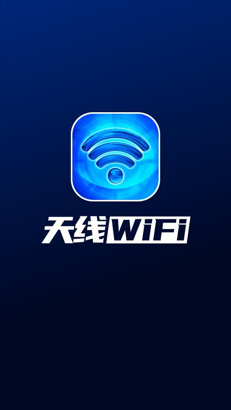 天线WiFi