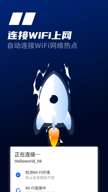 天线WiFi安卓版 V1.6.0